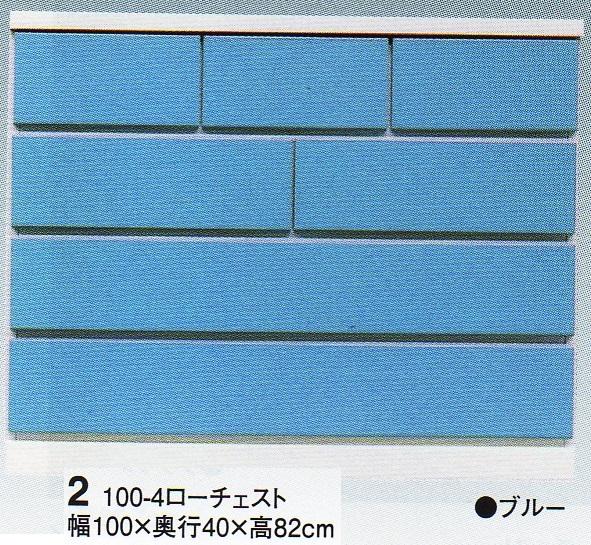 パッソ-100-4ローチェスト