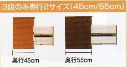 ワークスⅡ-60-3クローゼットチェスト(奥行55cm)