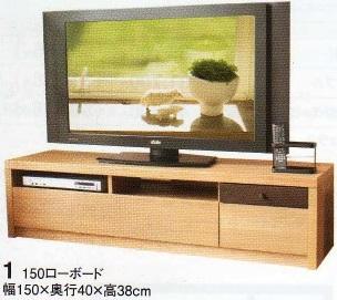 Homa(ホマ)-150ローボード