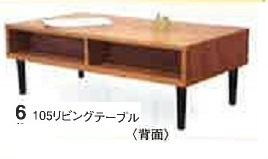 Homa(ホマ)-105リビングテーブル
