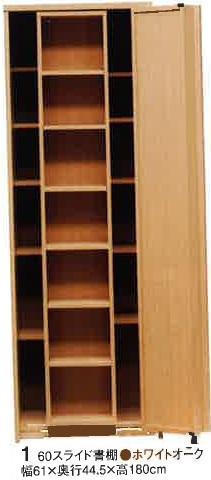 ヴォーン-60スライド書棚