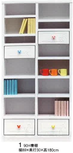 セレクトミッキ--90H書棚
