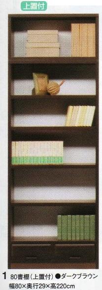 ハマー 120上置付オープン書棚