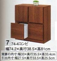 ダブルディⅡ74-4コンビ