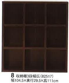 レガール-収納棚3段(幅広)