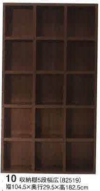 レガール-収納棚5段(幅広)