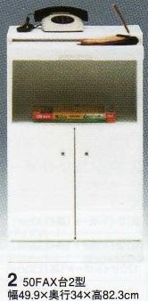 ビームⅢ-50FAX台2型