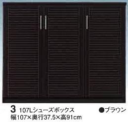 ライン-107Lシューズボックス