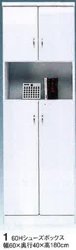 メール-60Hシューズボックス