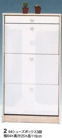 スリム-64シューズボックス3段
