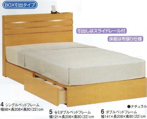 ホールズ-BOX引出しタイプダブル 薄型キャビネット付ベッドフレーム