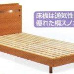 タウン-レッグタイプダブル 薄型キャビネット付ベッドフレーム