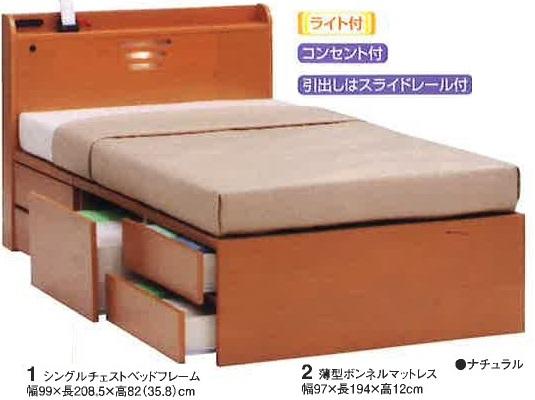 ピーチ-シングルチェストベッド