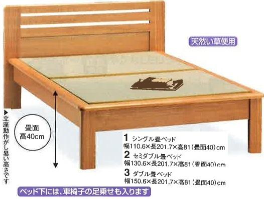 仁-セミダブル畳ベッド