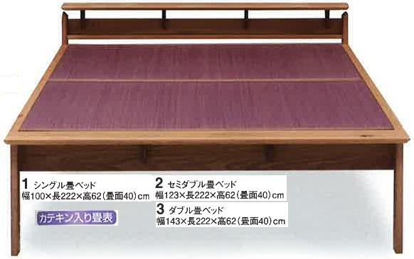 ユーミング-セミダブル畳ベッド モダン畳ベッド